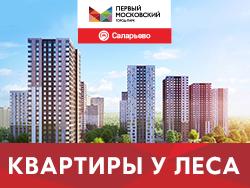 Город-парк «Первый Московский» Квартиры с отделкой — на выбор